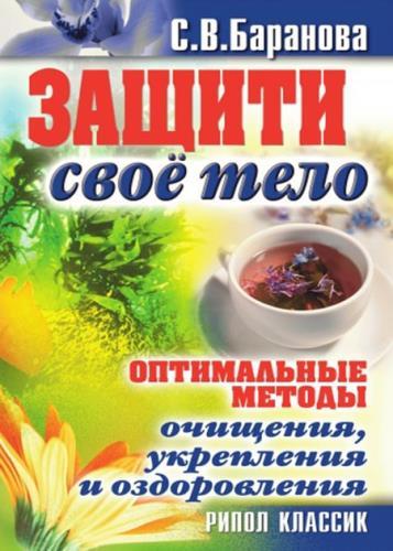 Светлана Баранова - Защити свое тело. Оптимальные методы очищения, укрепления и оздоровления