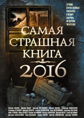Александр Подольский и др. - Самая страшная книга 2016