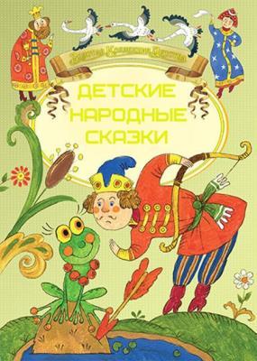Народное творчество - Детские народные сказки