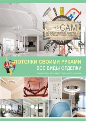 Мерников Андрей - Потолки своими руками. Все виды отделки