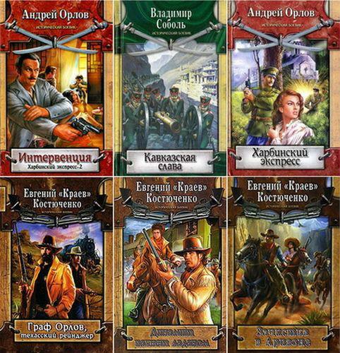 Серия - Исторический боевик (18 книг)