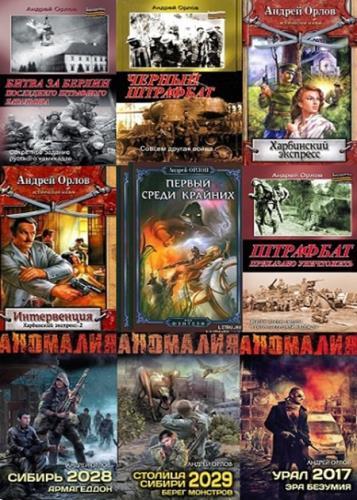 Андрей Орлов - Сборник произведений(15 книг)