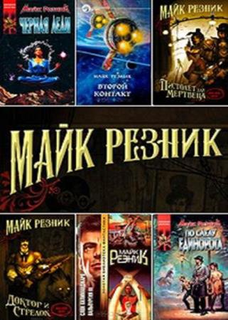 Майк Резник - Сборник сочинений (56 книг)