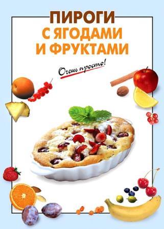 С. Ильичева - Пироги с ягодами и фруктами