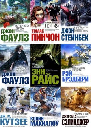 Серия - Интеллектуальный бестселлер + подсерии (350 книг)
