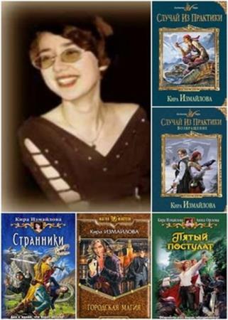 Кира Измайлова - Сборник сочинений (39 книг)
