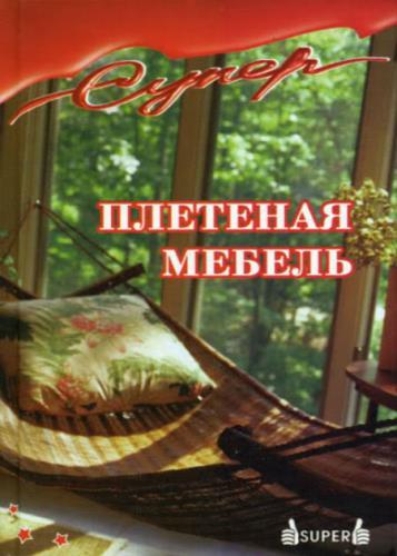 Антонов Э. - Плетеная мебель