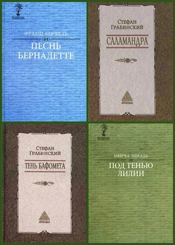 Серия - Мандрагора (4 книги)
