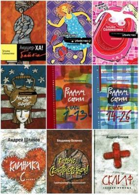 Серия - Акушер-Ха! (36 книг)