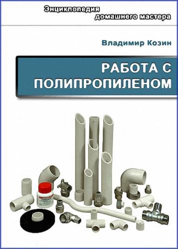 Козин Владимир - Работа с полипропиленом