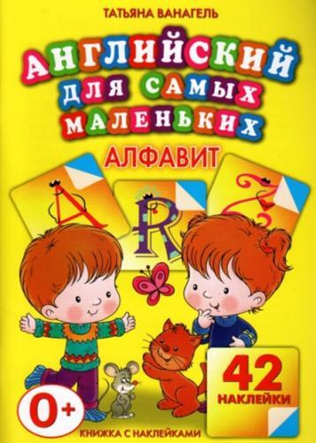 Ванагель Татьяна - Английский для самых маленьких. Серия из 8 книг
