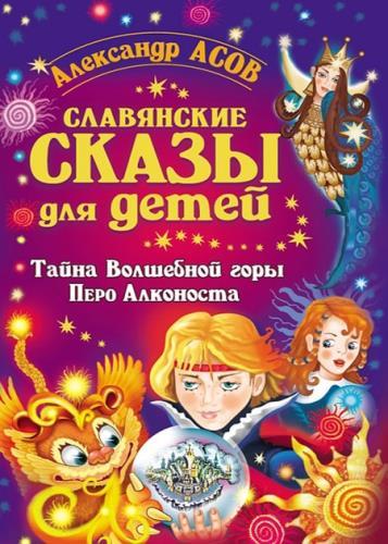 Александр Асов - Славянские сказы для детей. Тайна Волшебной горы. Перо Алконоста