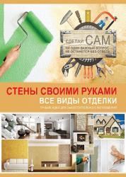 Андрей Мерников - Стены своими руками. Все виды отделки