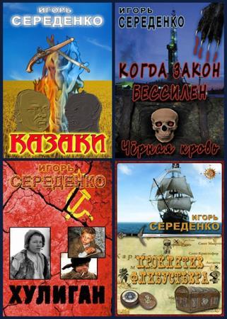 Игорь Середенко - Сборник сочинений (20 книг)