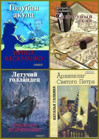 Серия - Открытая книга (18 книг)