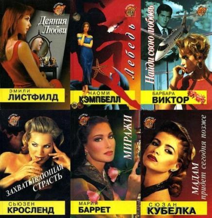 Серия - Баттерфляй (87 книг)