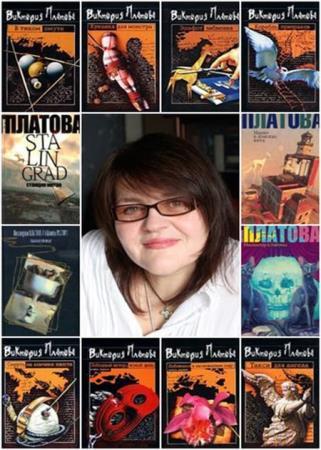 Виктория Платова - Сборник сочинений (28 книг)