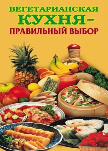 Елена Грицак - Вегетарианская кухня - правильный выбор