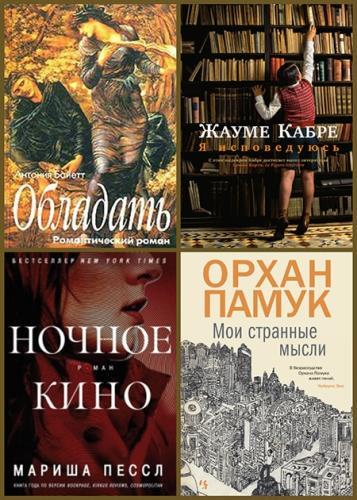 Серия - Большой роман (5 томов)