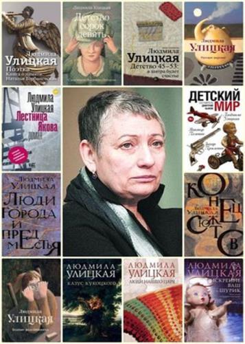 Людмила Улицкая - Сборник сочинений(65 книг)