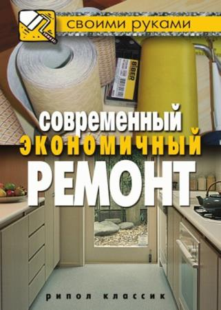 Максим Жмакин - Современный экономичный ремонт