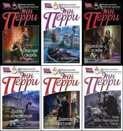 Серия - Королевский детектив (27 книг)