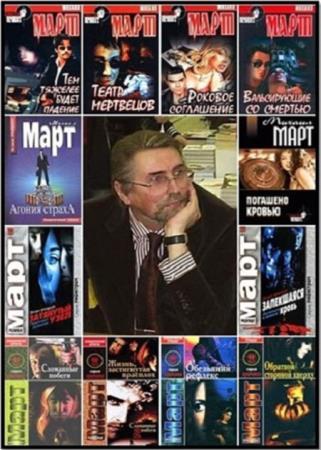 Михаил Март - Сборник сочинений (70 книг)
