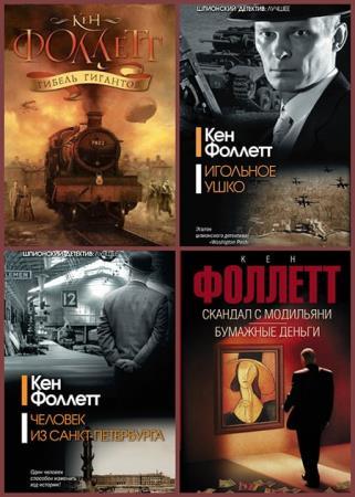 Кен Фоллетт - Сборник сочинений (22 книги)