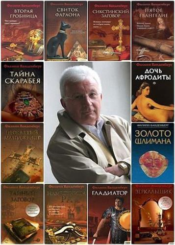 Филипп Ванденберг - Сборник сочинений (15 книг)