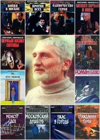 Анатолий Афанасьев - Сборник сочинений(24 книги)