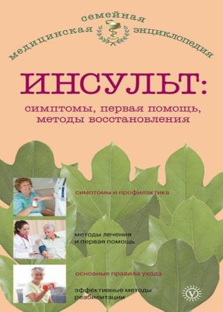 В. Амосов - Инсульт. Симптомы, первая помощь, методы восстановления