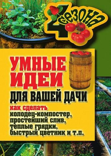 Максим Жмакин - Умные идеи для вашей дачи