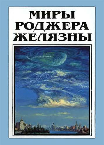 Роджер Желязны - Миры Роджера Желязны (28 томов)