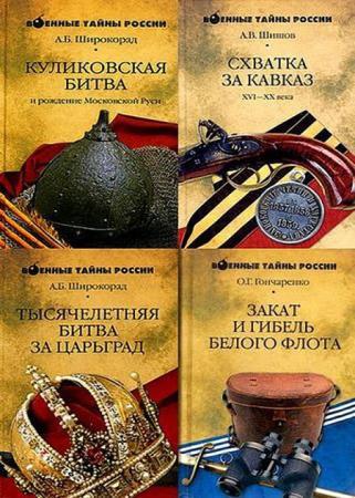 Серия - Военные тайны и загадки России (8 книг)
