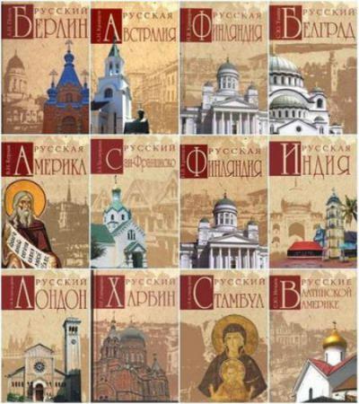 Серия - Русские за границей (18 книг)