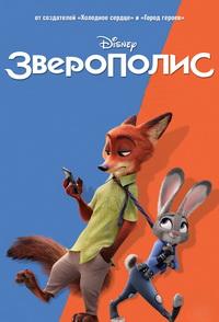 Изображение для Зверополис в 3Д / Zootopia 3D (2016) [3D Blu-Ray CEE (1080p)] (кликните для просмотра полного изображения)