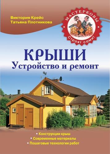 Татьяна Плотникова,Виктория Крейс - Крыши. Устройство и ремонт