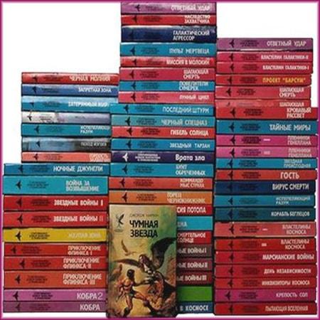 Серия - Сокровищница боевой фантастики и приключений (140 томов)