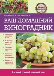 Анастасия Колпакова,Татьяна Плотникова - Ваш домашний виноградник