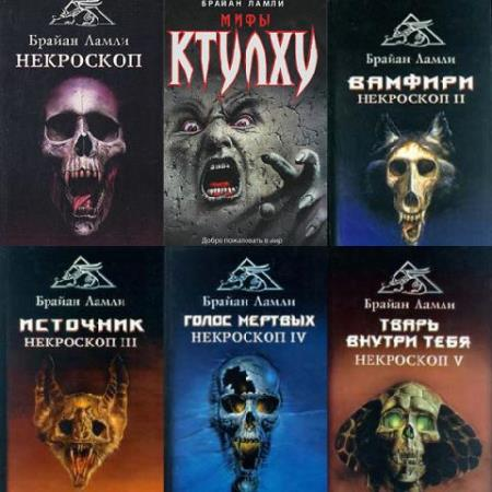 Брайан Ламли - Сборник сочинений (34 книги)