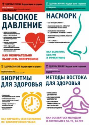 Серия - здоровье россии. ведущие врачи о здоровье (8 книг) (2015-2016)