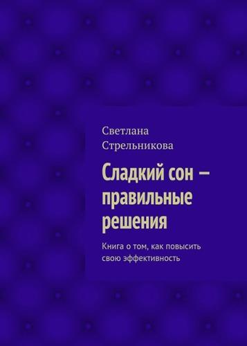 Светлана Стрельникова - Сладкий сон – правильные решения