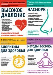 Серия - Здоровье России. Ведущие врачи о здоровье (8 книг)