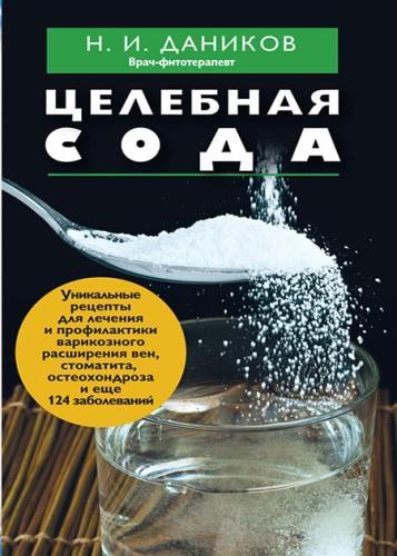 Даников Николай - Целебная сода