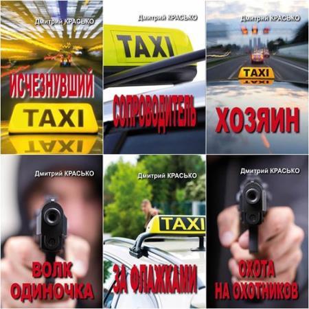 Дмитрий Красько - Сборник сочинений(6 книг)