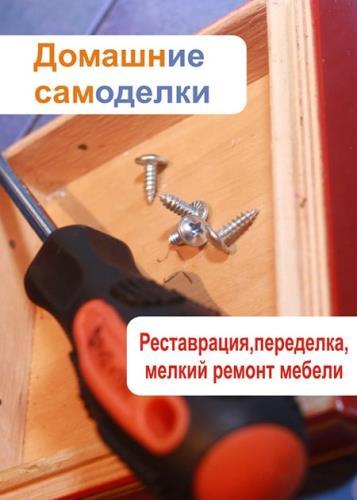 Мельников Илья - Реставрация, переделка, мелкий ремонт мебели