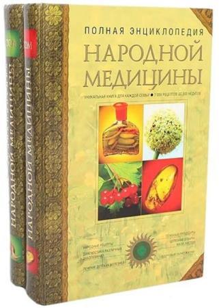 Непокойчицкий Геннадий - Полная энциклопедия народной медицины. Том 1-2