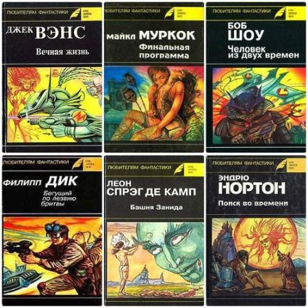 Серия - Клуб Золотое перо (16 томов)