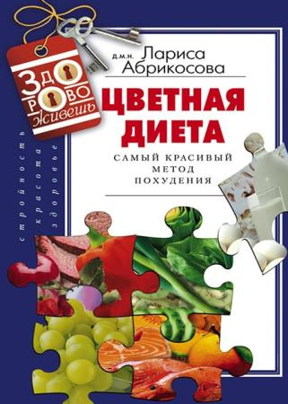 Лариса Абрикосова - Цветная диета. Самый красивый метод похудения