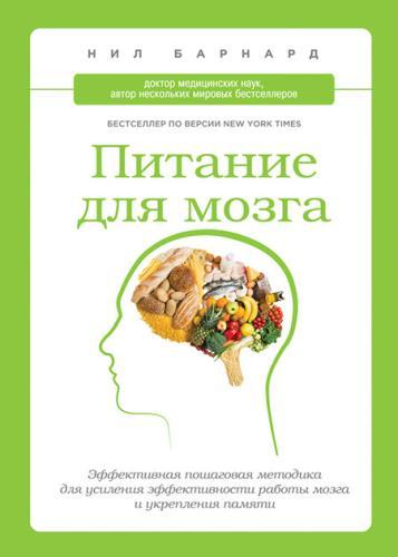 Нил Барнард - Питание для мозга